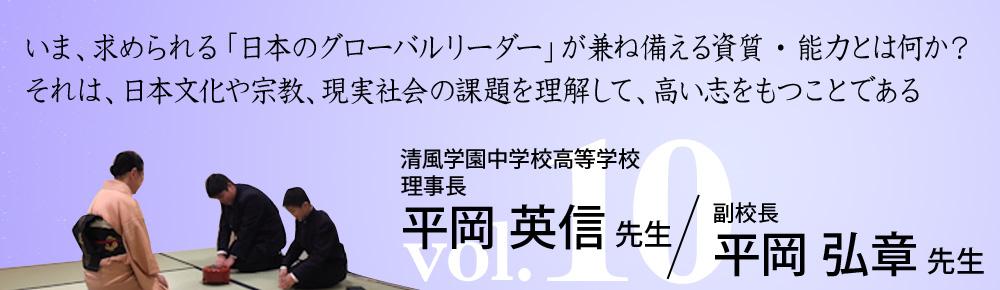先進校レポートNo.10「清風学園中学校高等学校」