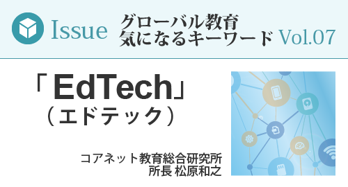 Issue No.07「EdTech」(エドテック)
